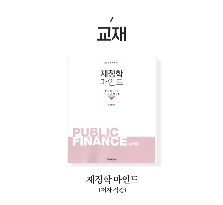 프라임 5급공채 윤지훈 재정학 1순환 강의 교재