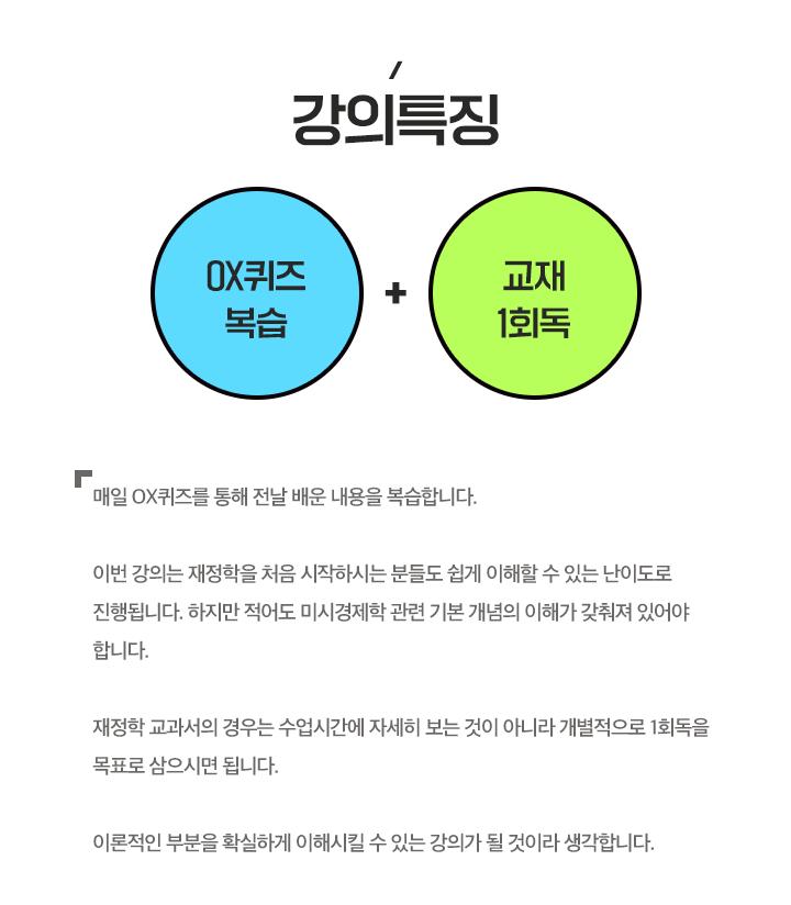 프라임 5급공채 윤지훈 재정학 1순환 강의 특징 2