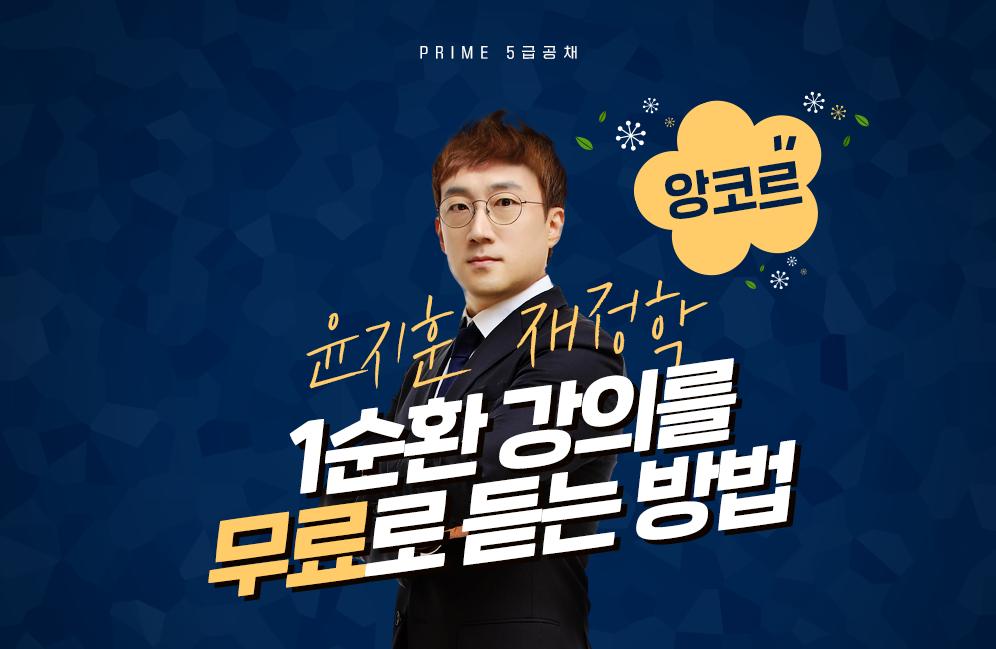 프라임 5급공채 윤지훈 재정학 1순환 강의 무료 이벤트 앙코르 타이틀