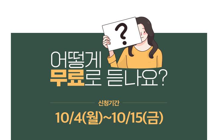 프라임 5급공채 윤지훈 재정학 1순환 강의 앙코르 무료 신청기간