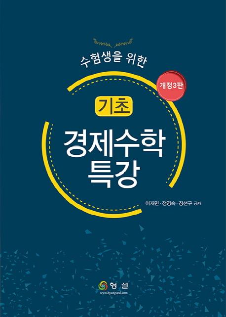 기초경제수학특강 (제3판) 책 표지