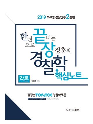 2019 끝장 경찰학 핵심노트 각론 책 표지