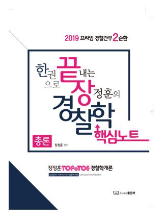 2019 끝장 경찰학 핵심노트 총론 책 표지