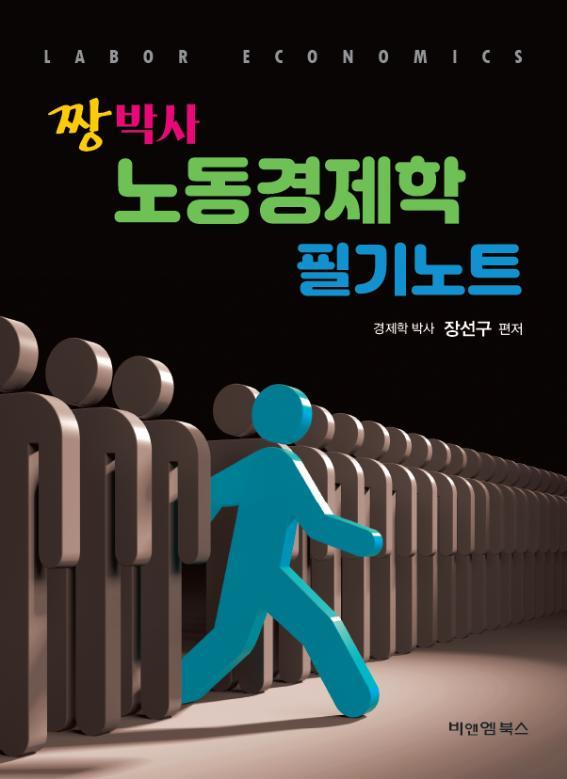 2021 장선구 노동경제학 필기노트 책 표지