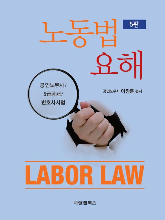 노동법요해 5판 책 표지
