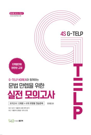 4S G-TELP 문법 만렙을 위한 실전 모의고사 책 표지