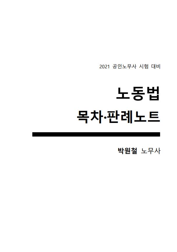 박원철 노동법 목차판례노트 책 표지