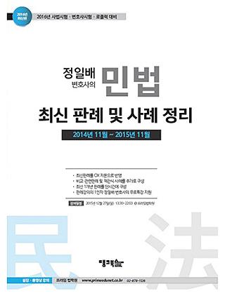 정일배 민법최신판례 및 사례정리 책 표지