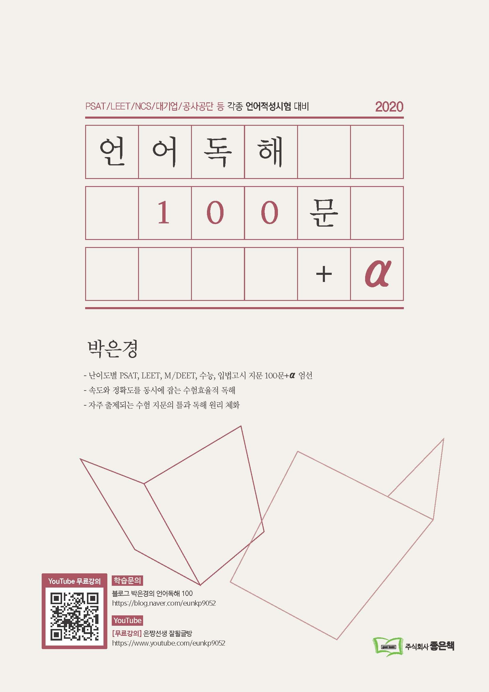 2020 언어독해 100문 + a 책 표지