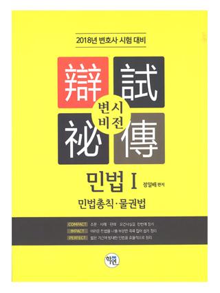 2018 변호사시험대비  변시비전 민법Ⅰ [민법총칙, 물권] 책 표지