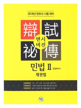 2018 변호사시험대비 변시비전 민법Ⅱ [채권법] 책 표지