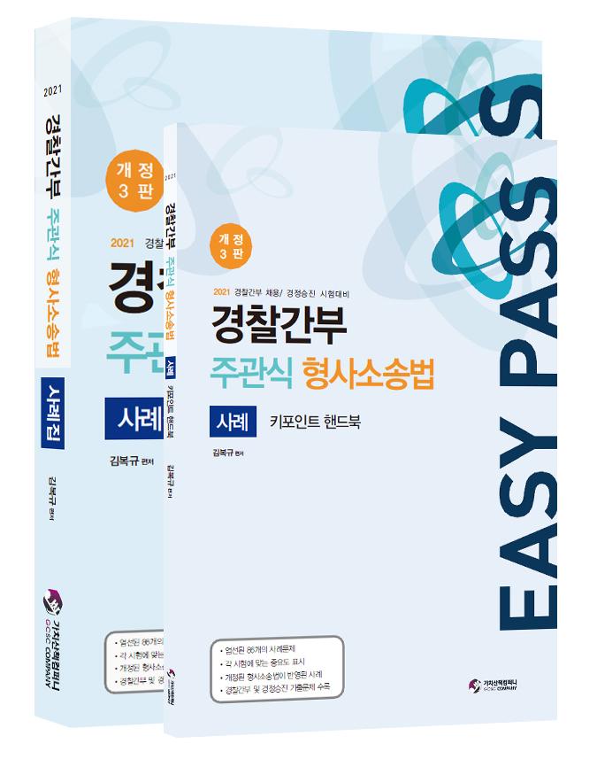 2021 김복규 경찰간부 주관식 형사소송법 사례집(+키포인트 핸드북) 책 표지