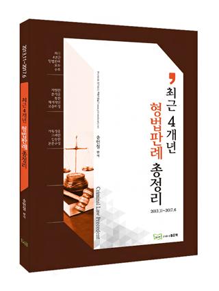 송헌철 최근4개년 형법판례 총정리(2013.11~2017.6) 책 표지