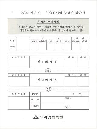 경찰승진 주관식 답안지 set(제본100매+중철10부) 책 표지