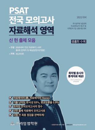2021대비 신헌 자료해석 전국모의고사 봉투형(2020년 대비 전모 정오반영본) 책 표지