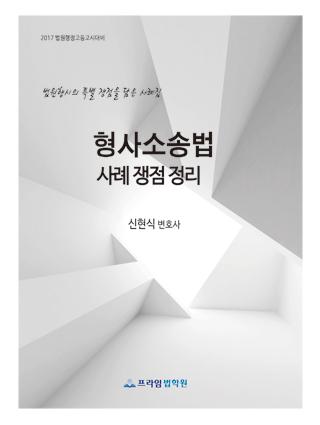 2017 신현식 형사소송법 사례 쟁점 정리(가제본) 책 표지