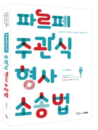 신현식 PARFAIT 주관식 형사소송법 책 표지