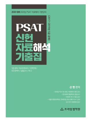 2020대비 신헌 자료해석 기출집(제본) 책 표지