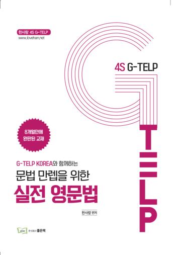 4S G-TELP 문법 만렙을 위한 실전 영문법(핸드북) 책 표지