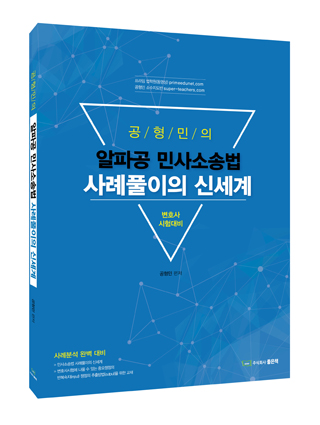 알파공 민사소송법 사례풀이의 신세계 책 표지