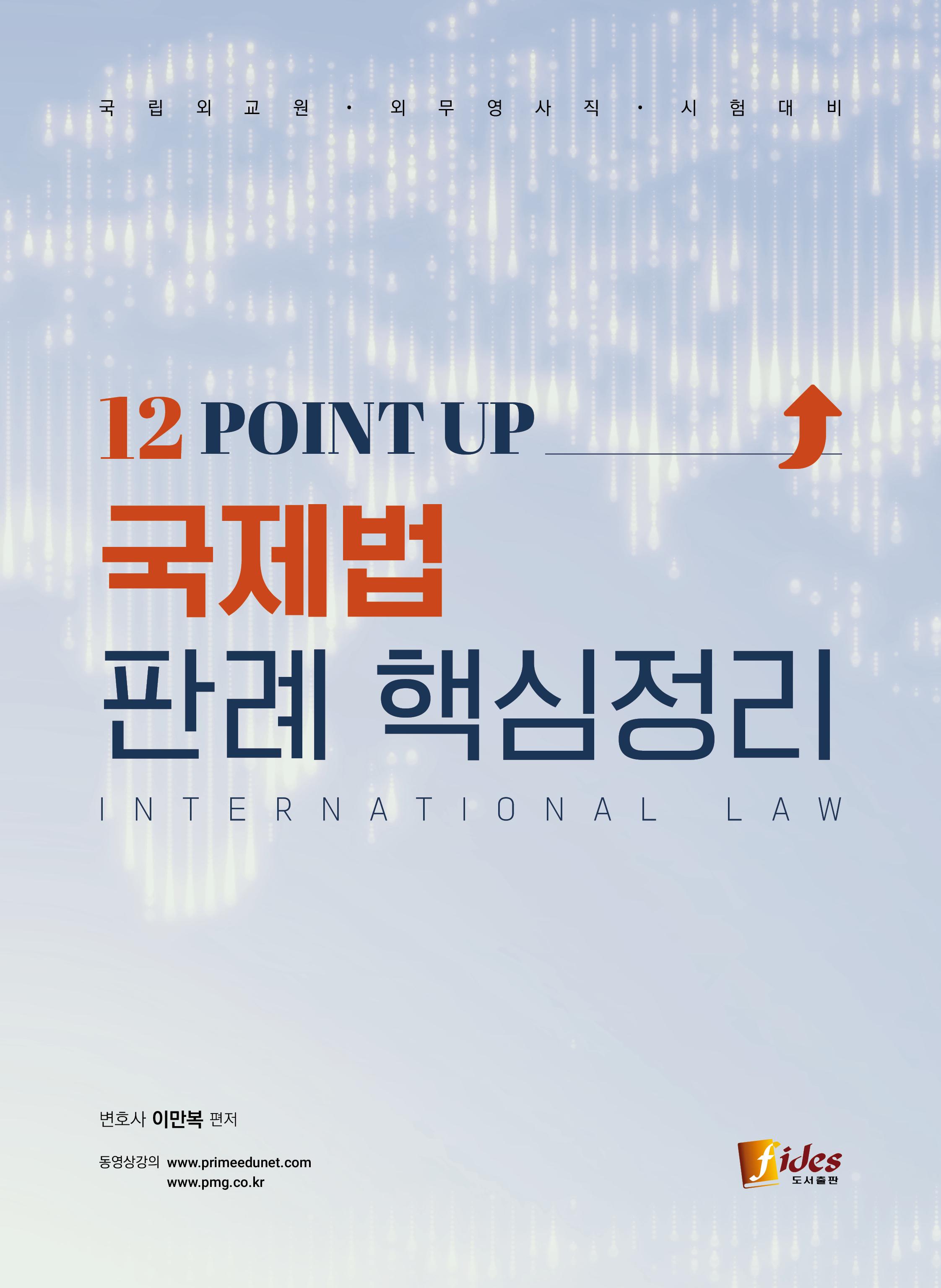 이만복 12 POINT UP 국제법 판례 핵심정리 책 표지