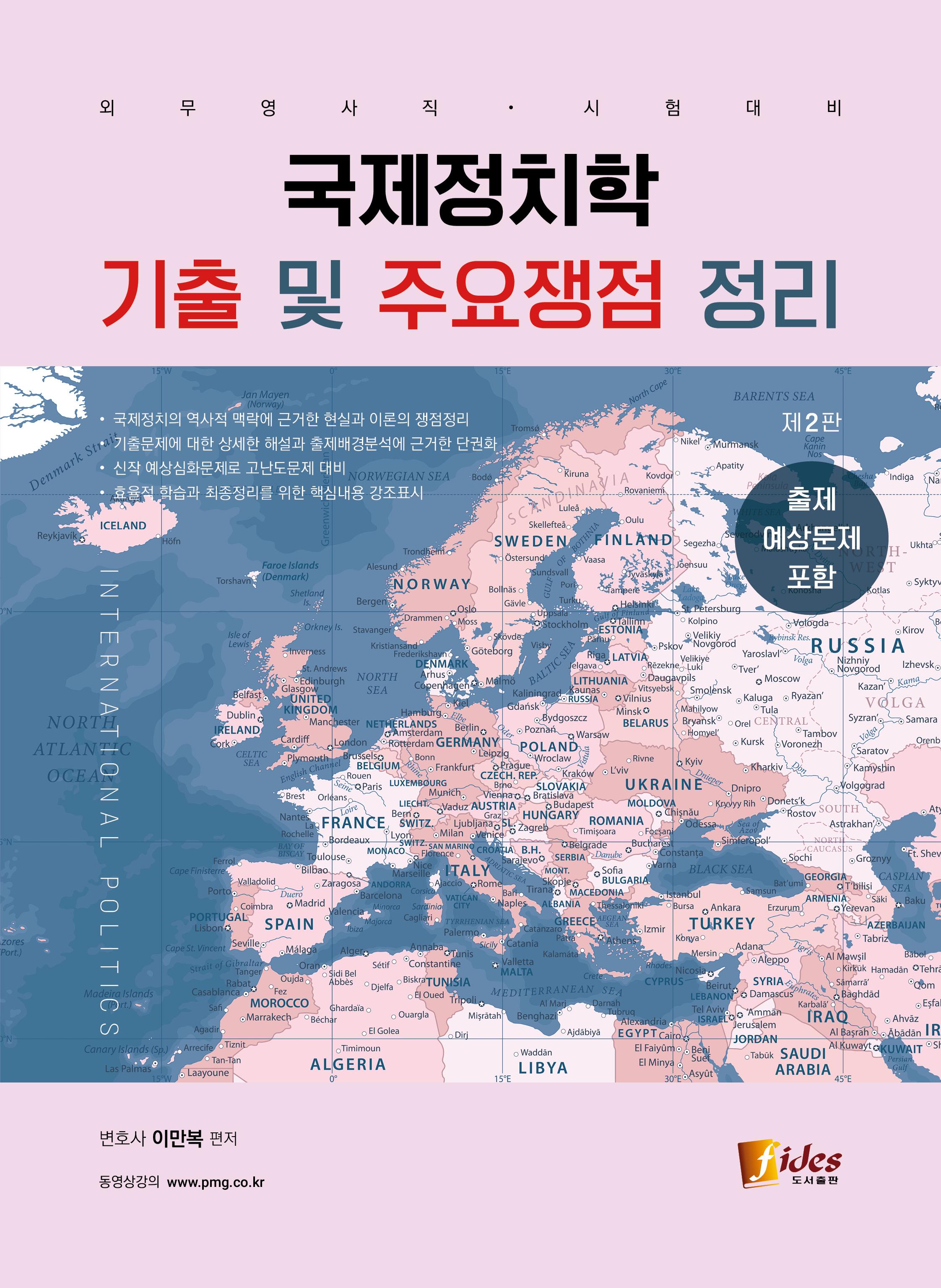 이만복 국제정치학 기출 및 주요쟁점 정리 책 표지