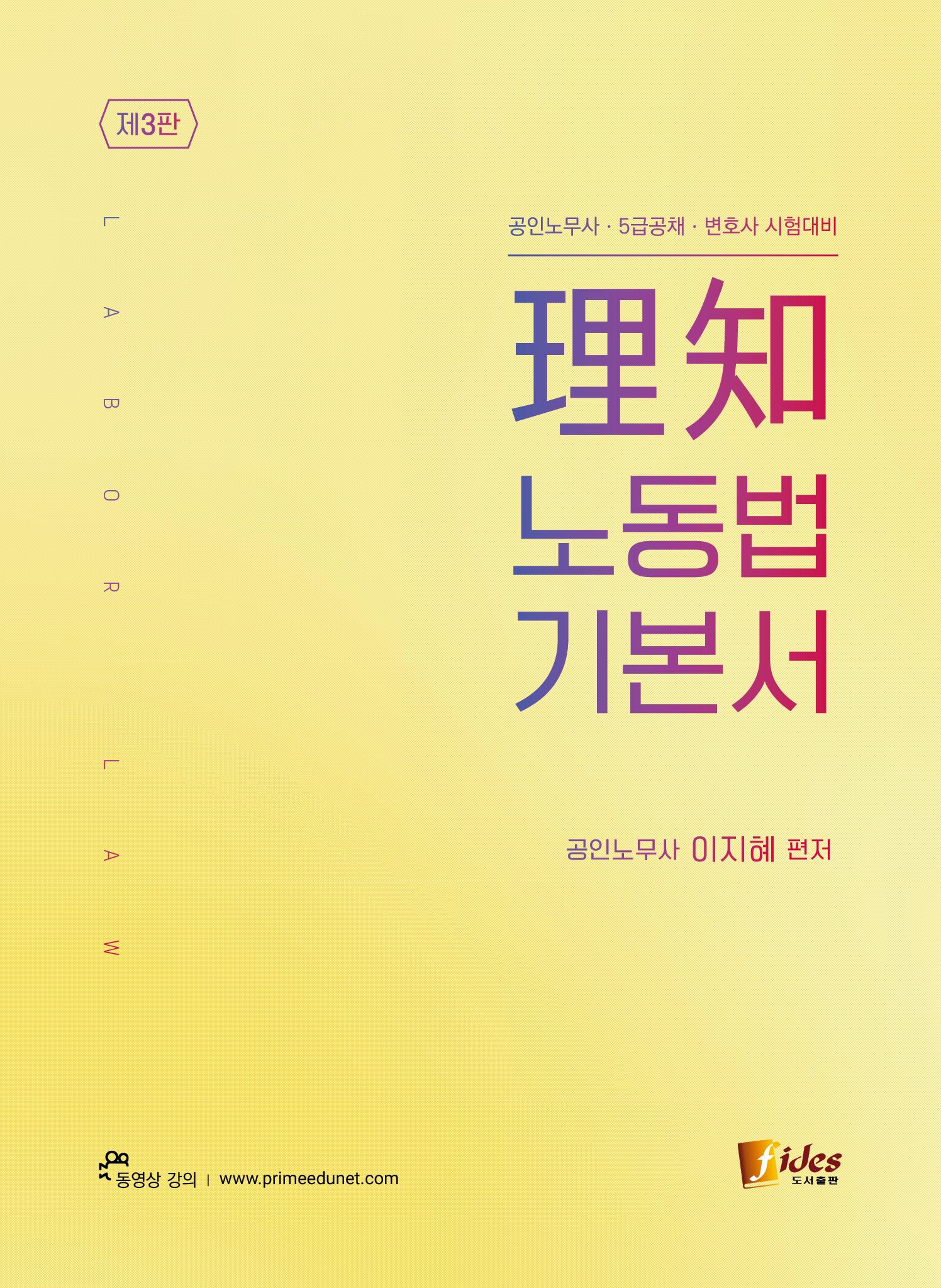 2022 이지혜 이지노동법 (제3판) 책 표지