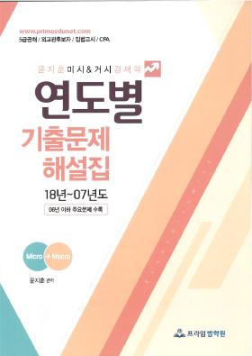 윤지훈 연도별 기출문제 해설집(18년~07년도) 책 표지