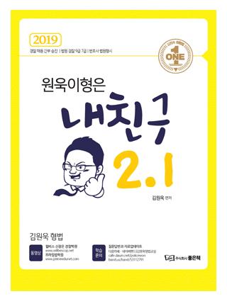 원욱이형은 내친구 2.1 책 표지