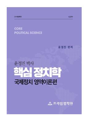 1순환 윤정진 핵심 정치학(국제정치 영역이론편) 책 표지