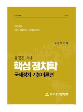 1순환 윤정진 핵심 정치학(국제정치 기본이론편) 책 표지