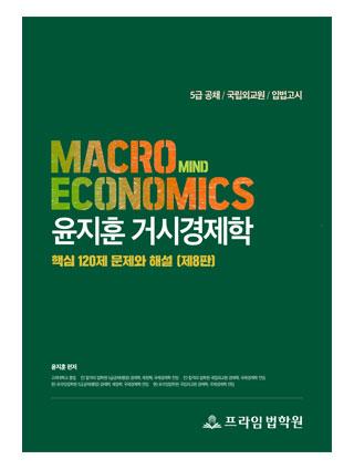 윤지훈 거시경제학 핵심120제 문제와해설 [제8판] 책 표지