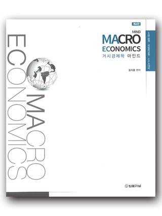 윤지훈 MIND 거시경제학 제4판 책 표지