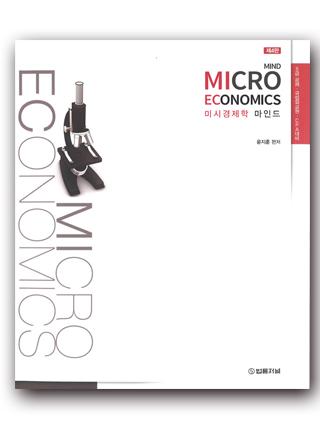 윤지훈 MIND 미시경제학 제4판 책 표지