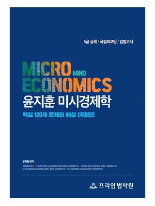 윤지훈 미시경제학 핵심120제 문제와해설 [제8판] 책 표지