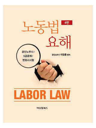 노동법요해 4판 책 표지