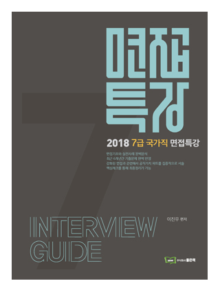 이진우 2018 7급 국가직 면접특강 책 표지
