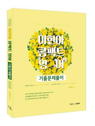 이현아콤팩트영어(기출문제풀이) 책 표지