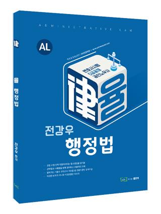 전강우 律(율) 행정법 책 표지