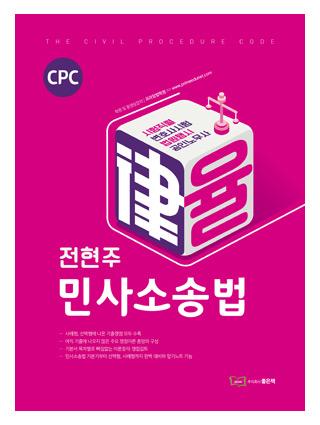 전현주 律(율) 민사소송법 책 표지