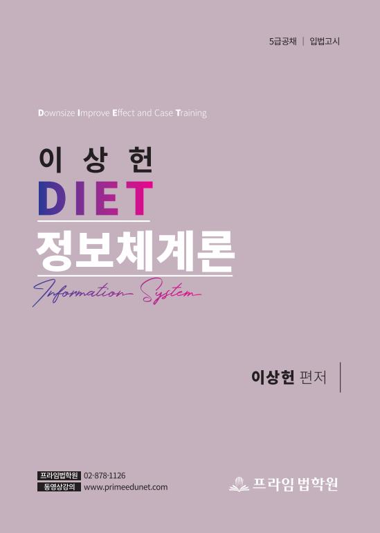 이상헌  DIET 정보체계론 책 표지