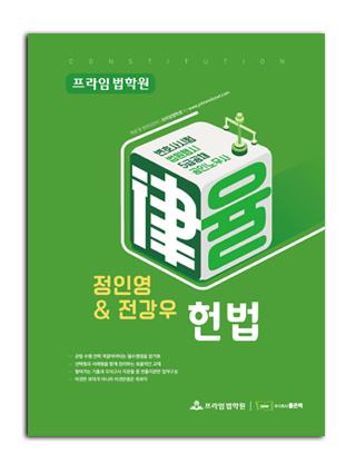 정인영&전강우 율 헌법 책 표지