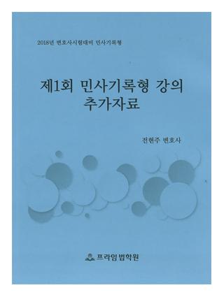 제1회 민사기록형강의 추가자료(제본) 책 표지