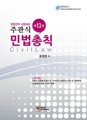 윤동환 주관식 민법총칙 제13판 책 표지