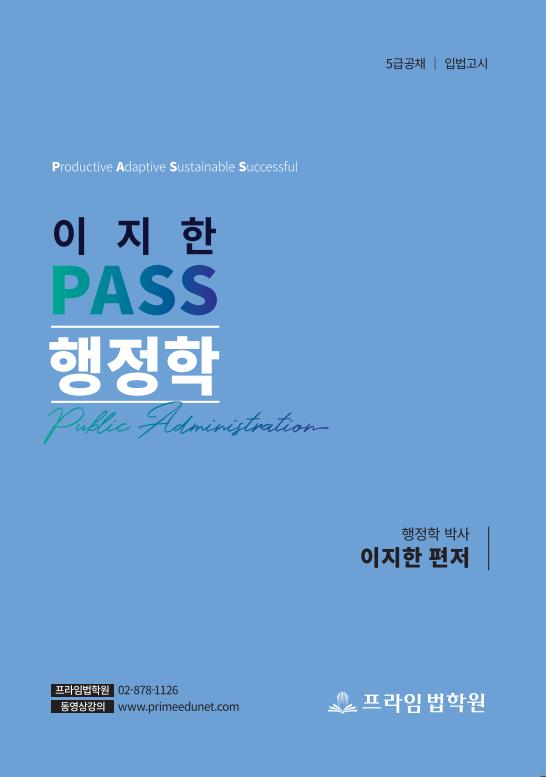 이지한 PASS 행정학 책 표지