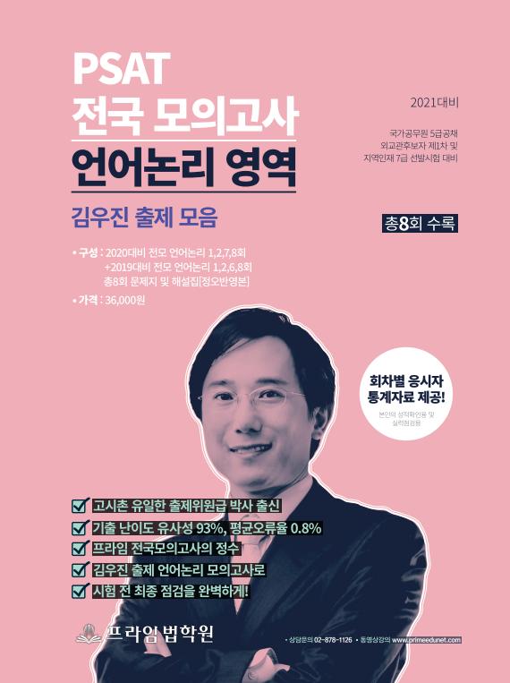 [기획전]2021대비 김우진 언어논리 전국모의고사 봉투형(2020 및 2019대비 전모 총 8회분) 책 표지