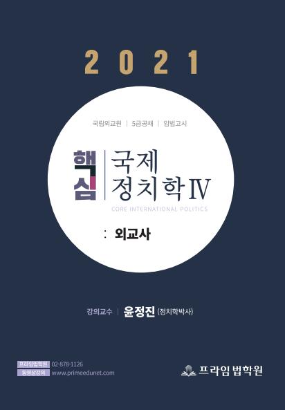 2021 윤정진 핵심 국제정치학 4 책 표지