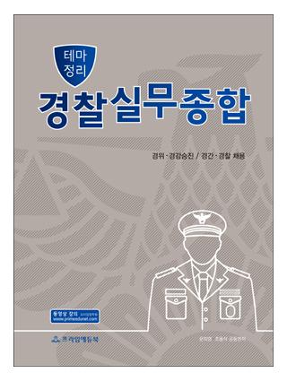 2019 테마정리 경찰실무종합 제7판 책 표지