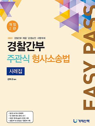 2020 경찰간부 김복규 주관식 형사소송법 사례집(키포인트 핸드북 포함) 책 표지