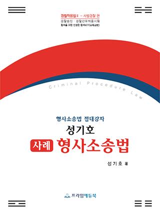 2020 성기호 사례 형사소송법 제5판 책 표지